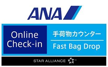 ANA 全日空 オンラインチェックイン後の手荷物優先カウンター