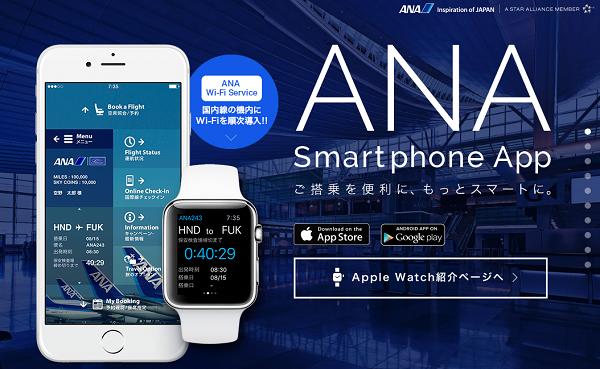 ANA APP 全日空のアプリ