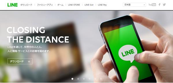 LINE 家族や友人と簡単にどこでもつながることができる メッセージアプリ SNS