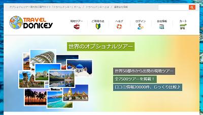 TravelDonkey.png