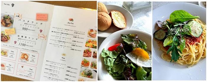 展望レストラン 収穫祭 パスタランチ 伊丹空港