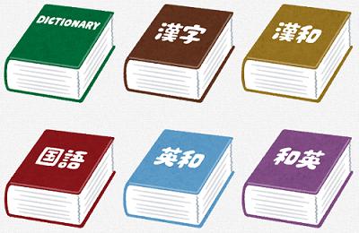 漢字辞書など