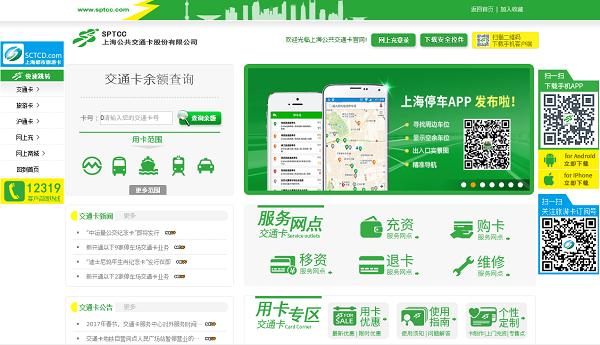 上海公共交通カードShanghai IC Card