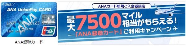 ANA銀聯カードキャンペーンp