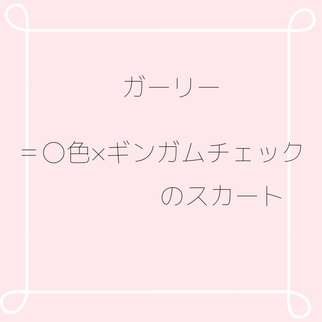 f:id:atsuko696:20180724212944p:plain