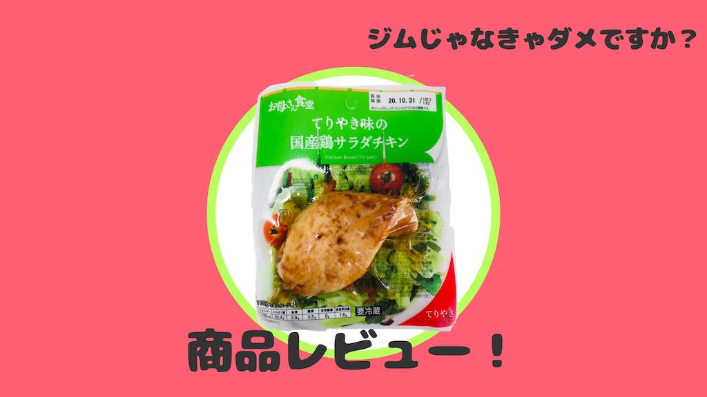 【こういうの待ってた】ファミマてりやき味の国産鶏サラダチキンレビュー!