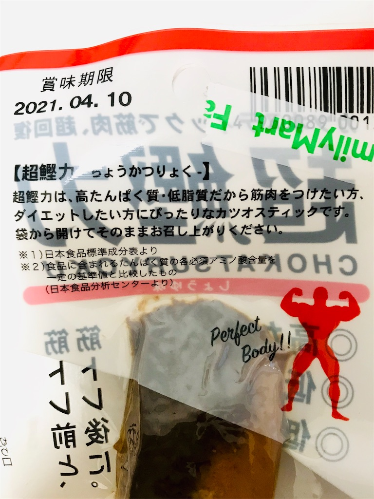 カツオスティックで筋肉、超回復  超鰹力(CHOKATSURYOKU)パッケージ裏面、商品説明