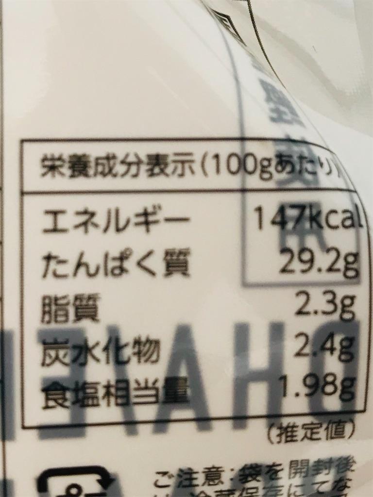 カツオスティックで筋肉、超回復  超鰹力(CHOKATSURYOKU)パッケージ裏面、栄養成分