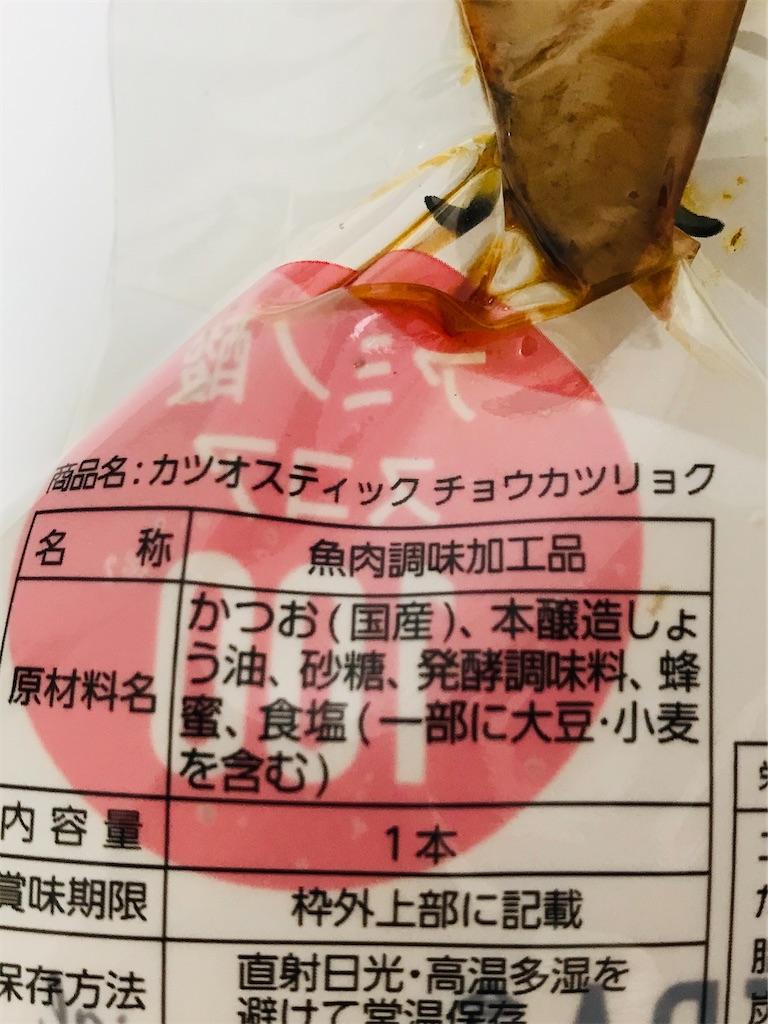 カツオスティックで筋肉、超回復  超鰹力(CHOKATSURYOKU)パッケージ裏面、原材料名