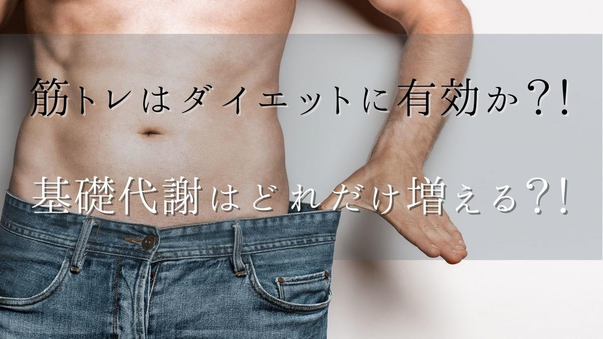 【考察①】筋トレはダイエットに効果的なの?!【基礎代謝編】