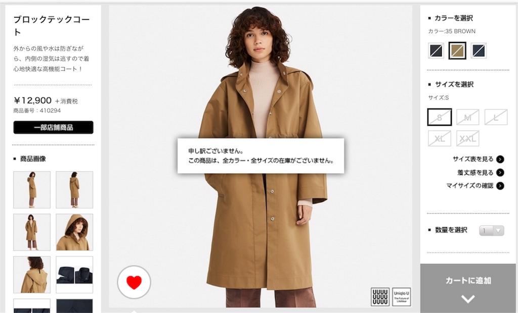 f:id:atsumetehayashi:20181015215218j:image