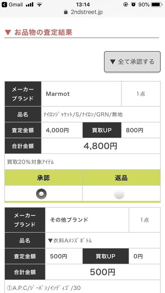 f:id:atsush-atsushi:20190104142320j:plain