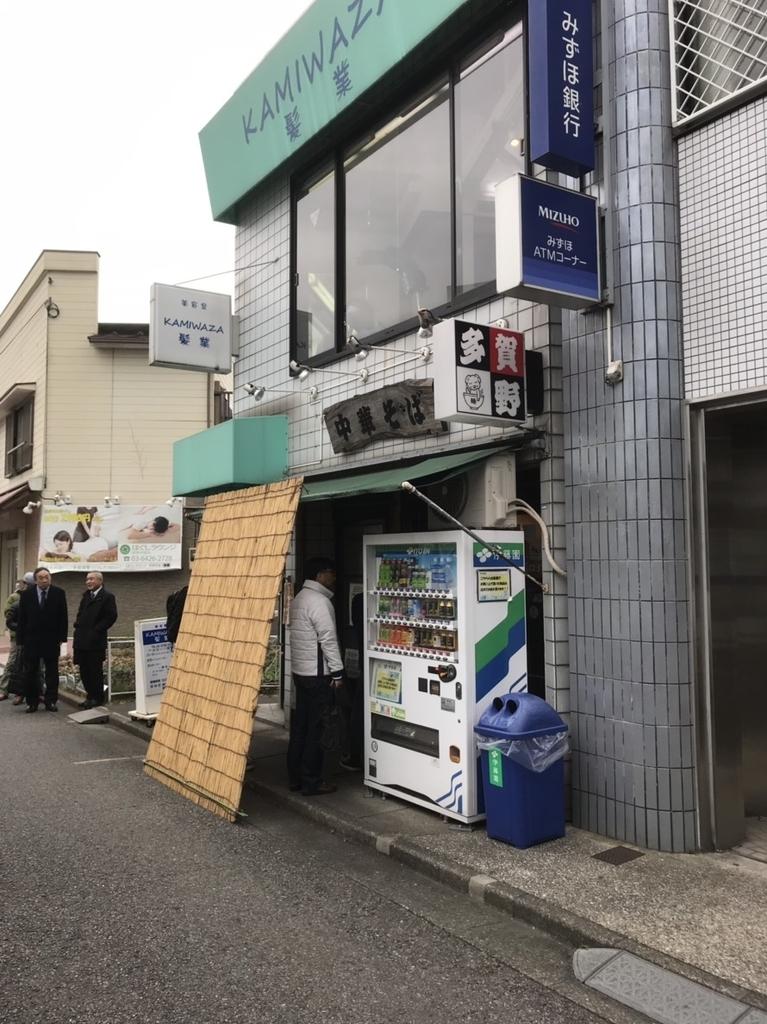 f:id:atsush-atsushi:20190115102343j:plain