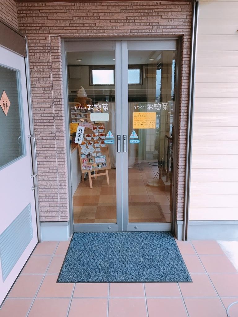 Sunny 惣菜売り場の入り口