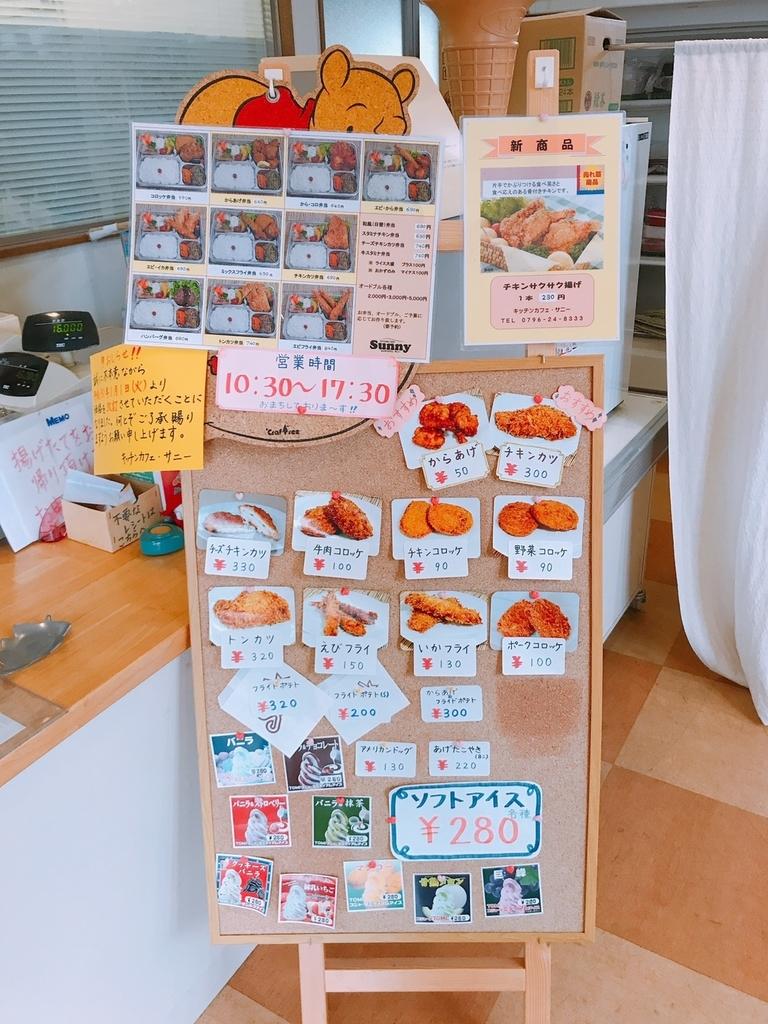 キッチンカフェSunny メニューボード
