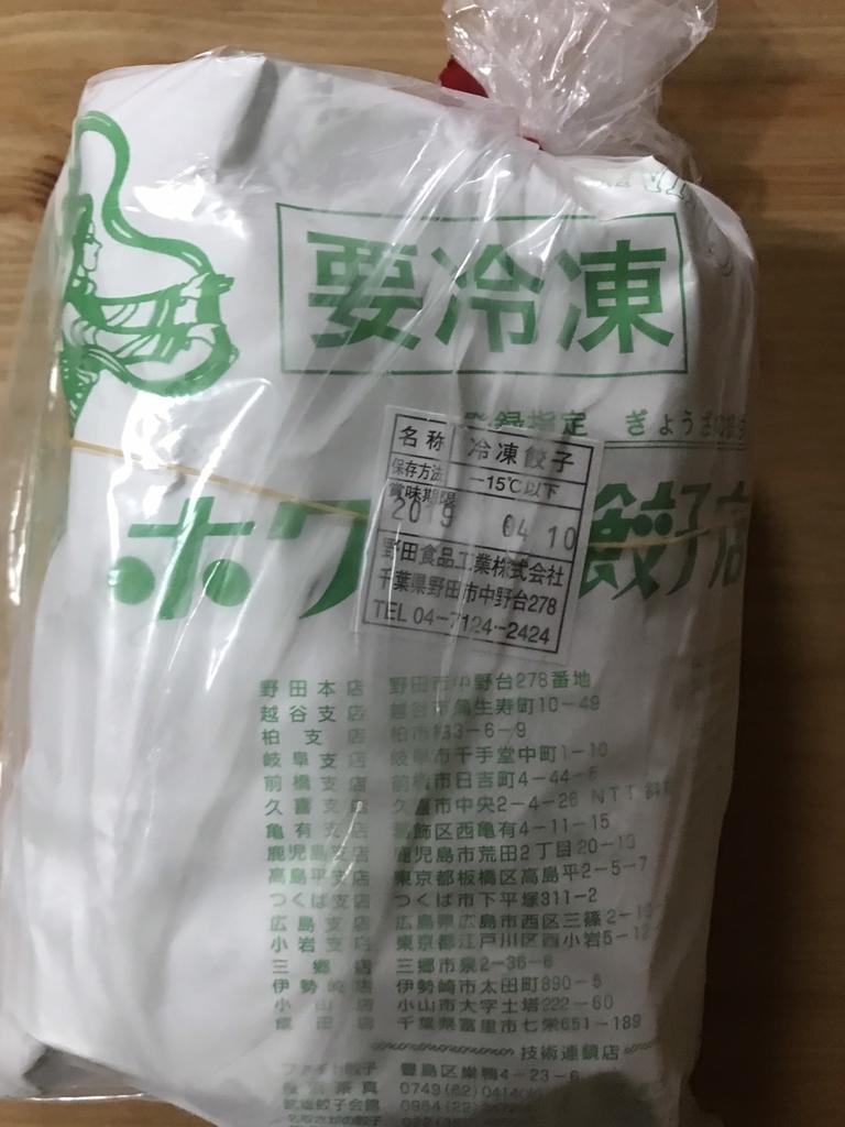 ホワイト餃子の梱包写真