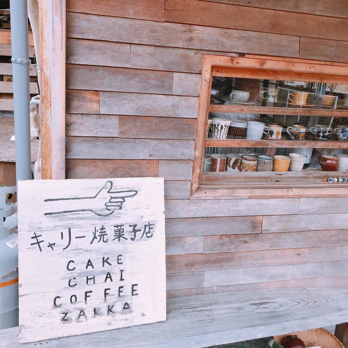 キャリー焼菓子店の外観写真