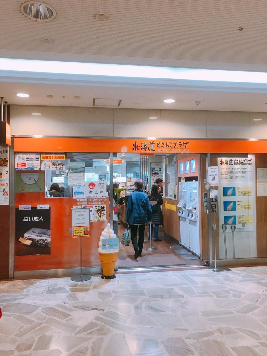 北海道アンテナショップ写真