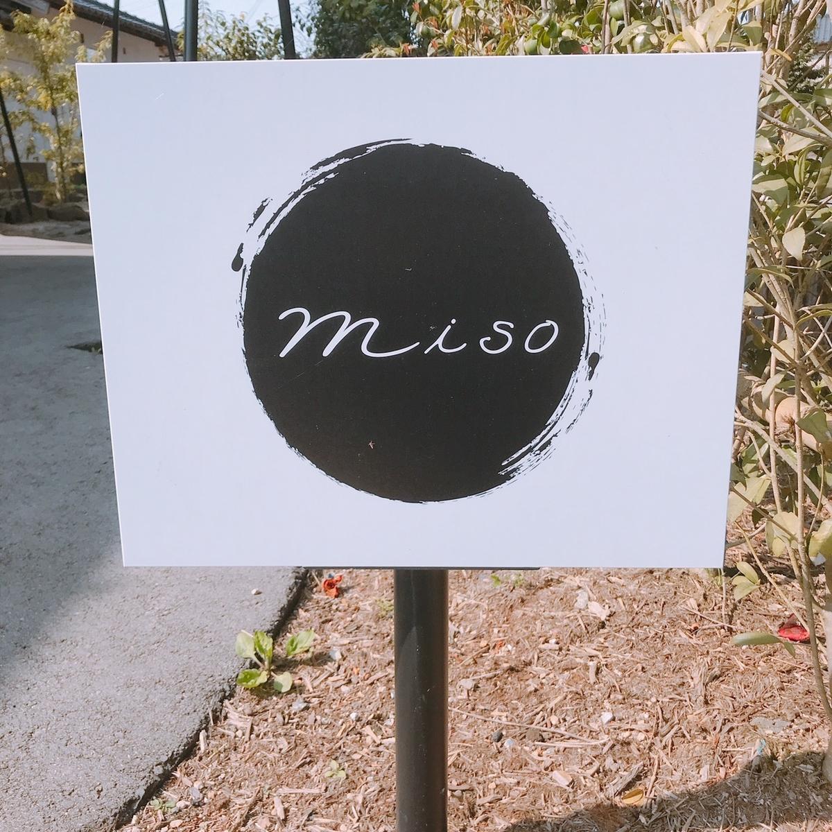 misoロゴ写真