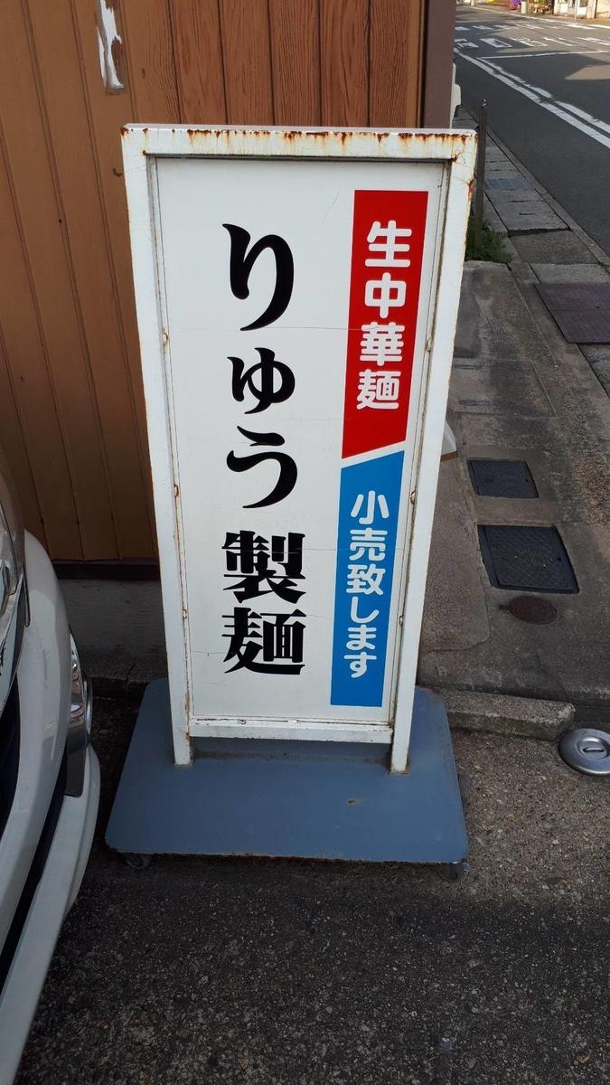 りゅう製麺所看板写真