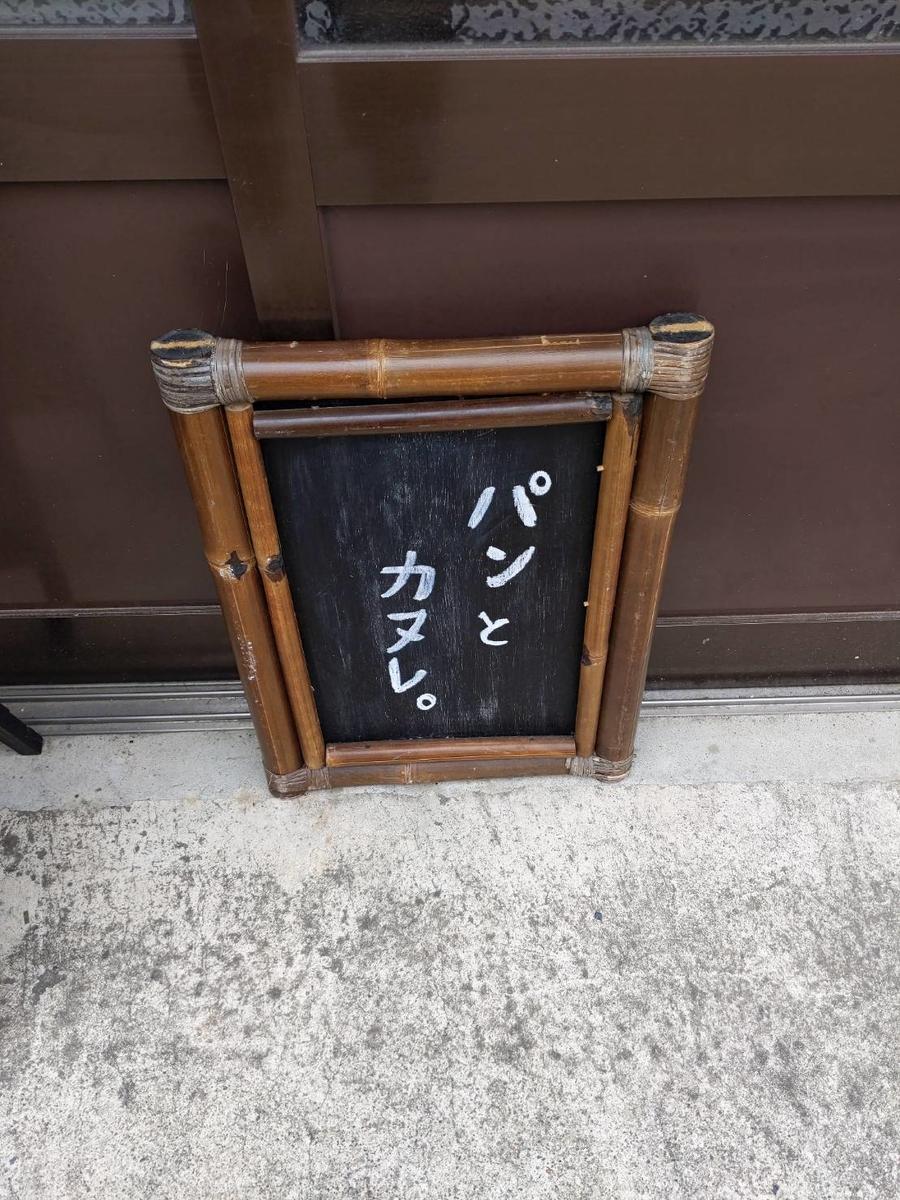 パンとカヌレ。看板の写真