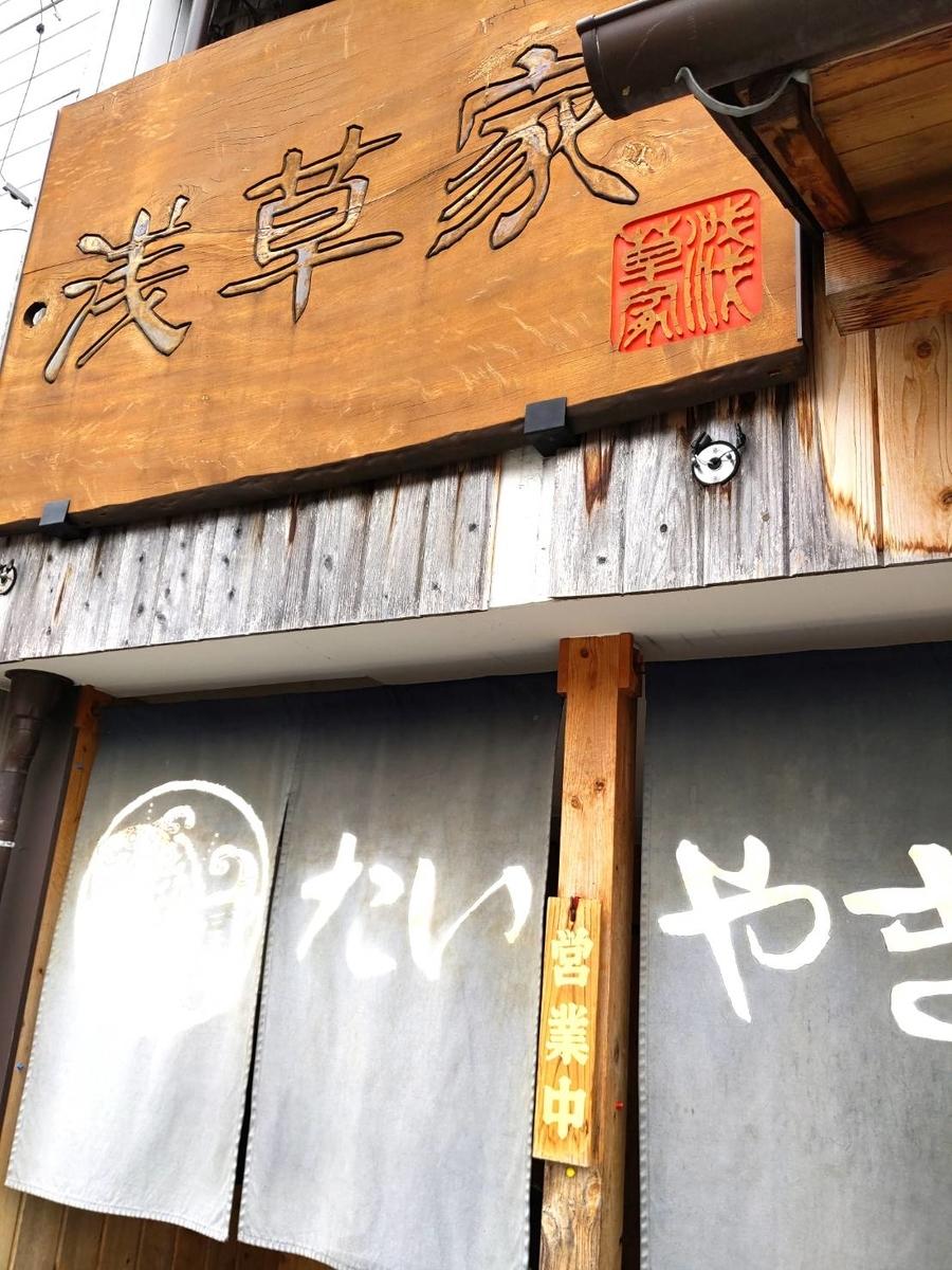 f:id:atsush-atsushi:20190730144901j:plain