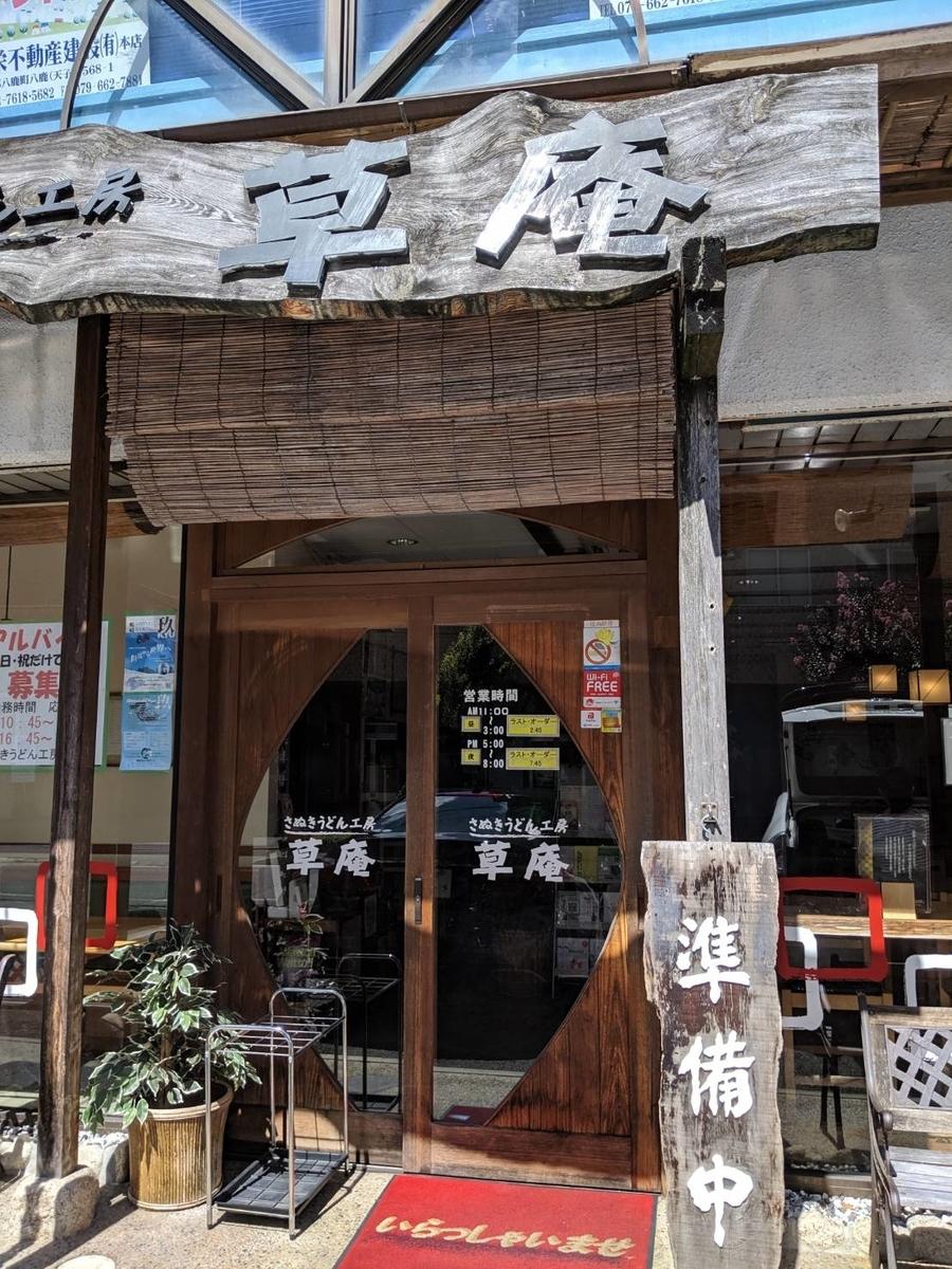f:id:atsush-atsushi:20190909114313j:plain