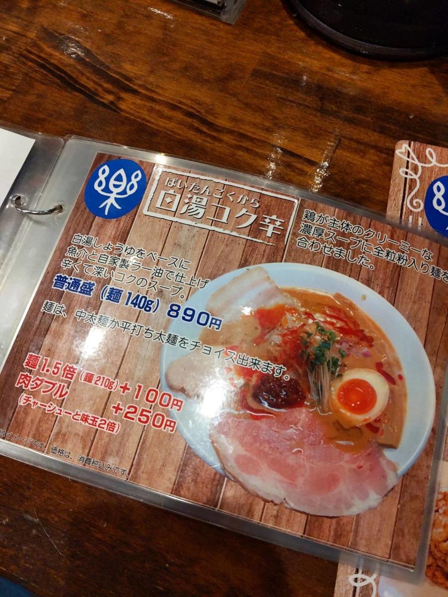 f:id:atsush-atsushi:20191014213715j:plain