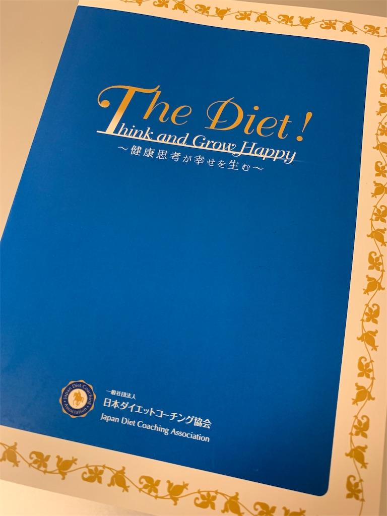 f:id:atsushi-diet:20190706151737j:image