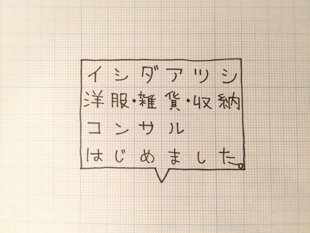 f:id:atsushi-ishida-ai:20160719035555j:plain