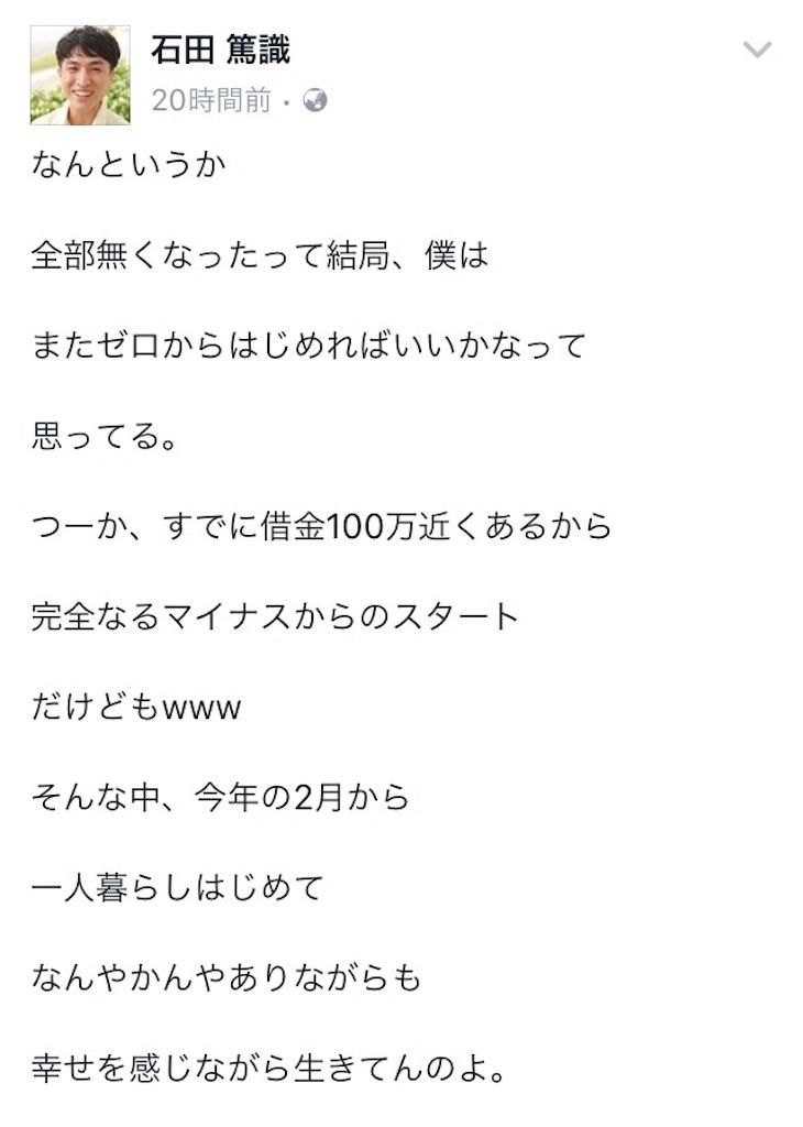 f:id:atsushi-ishida-ai:20170205214123j:image