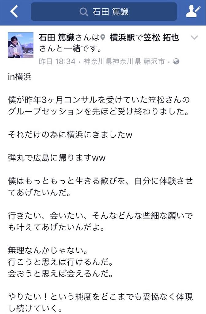 f:id:atsushi-ishida-ai:20170219020527j:image