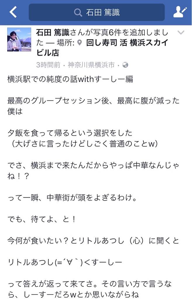 f:id:atsushi-ishida-ai:20170219023614j:image