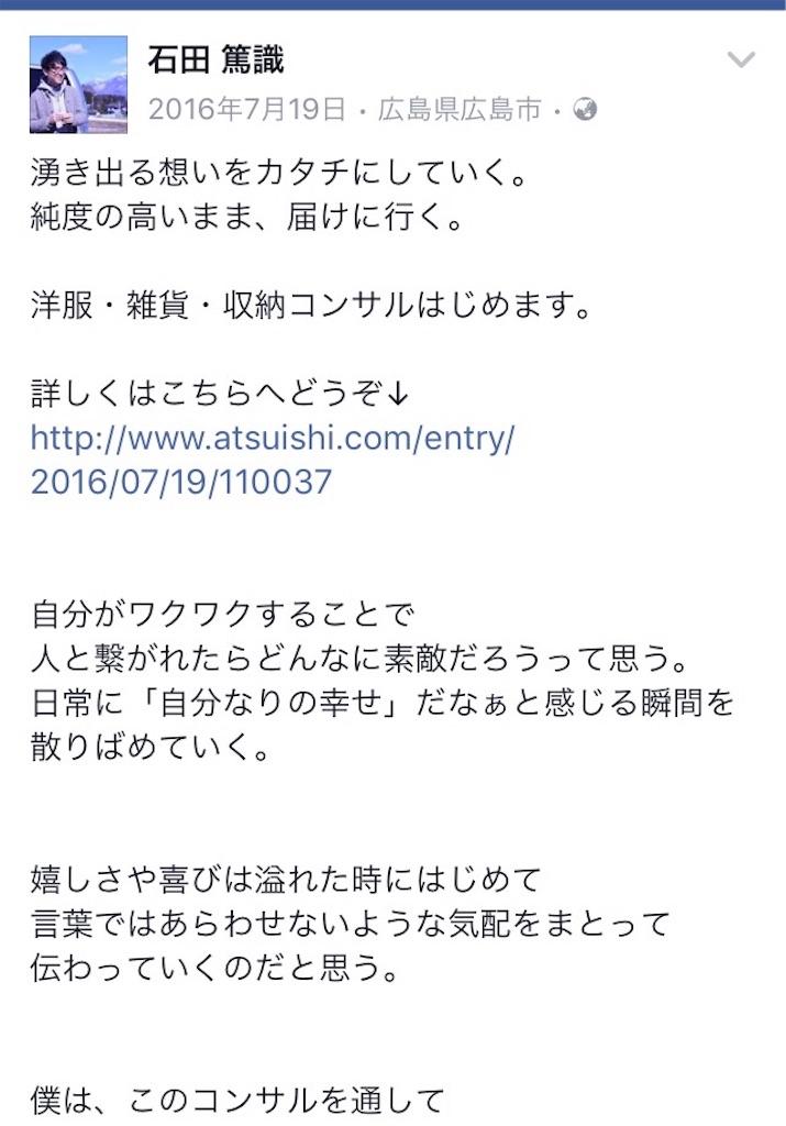 f:id:atsushi-ishida-ai:20170325122831j:image