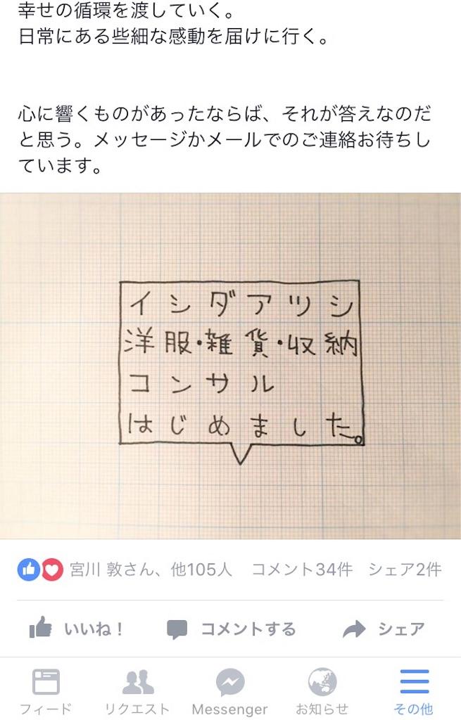 f:id:atsushi-ishida-ai:20170325122843j:image