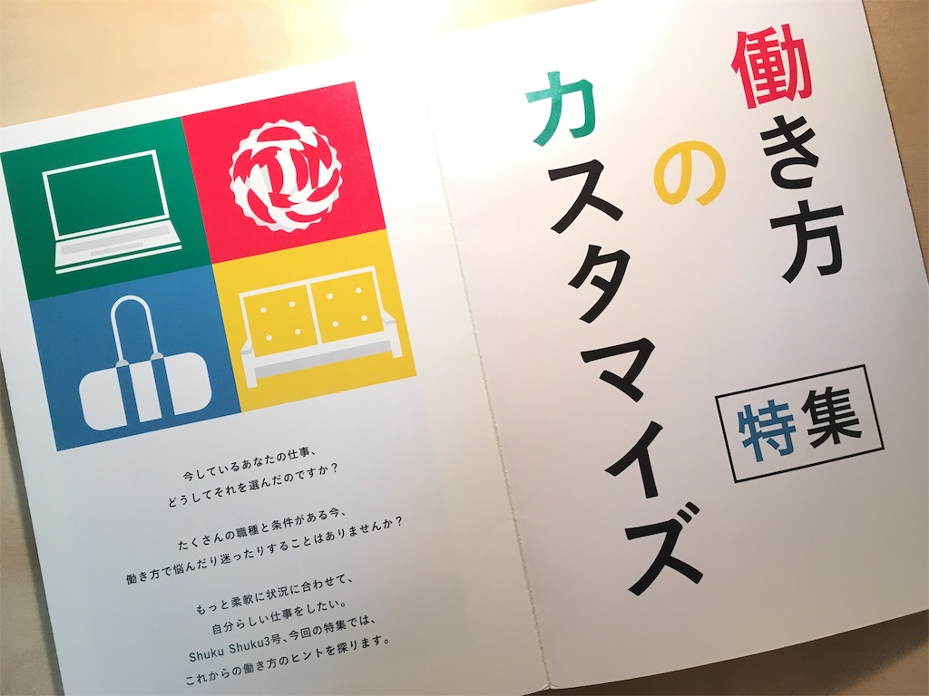 f:id:atsushi-ishida-ai:20171014225051j:image