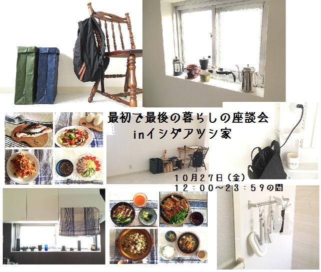 f:id:atsushi-ishida-ai:20171015203059j:plain