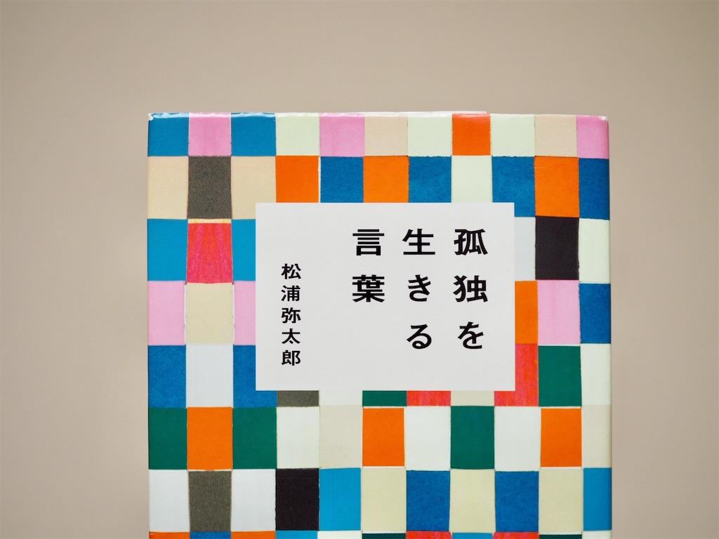 f:id:atsushi-ishida-ai:20190713225849j:image