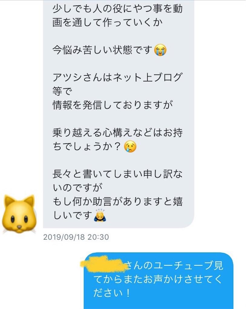 f:id:atsushi-ishida-ai:20190925235404j:image