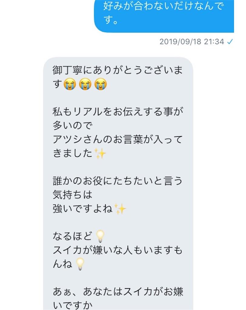f:id:atsushi-ishida-ai:20190925235820j:image