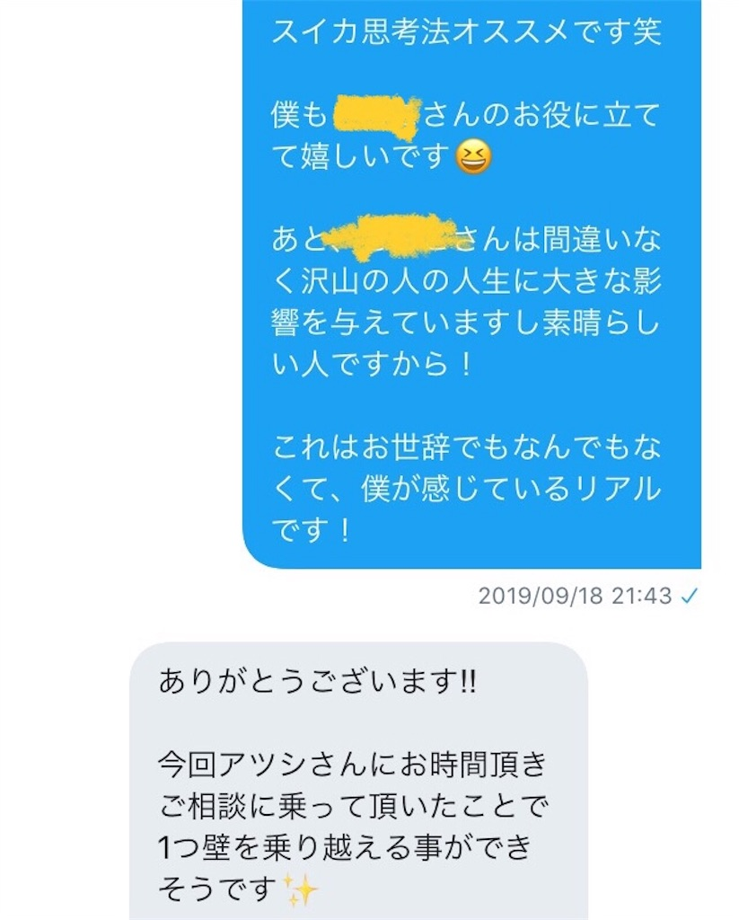 f:id:atsushi-ishida-ai:20190926013146j:image