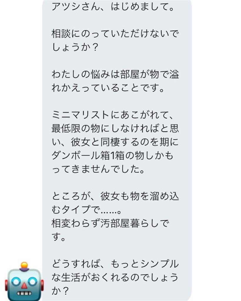 f:id:atsushi-ishida-ai:20191009233150j:image