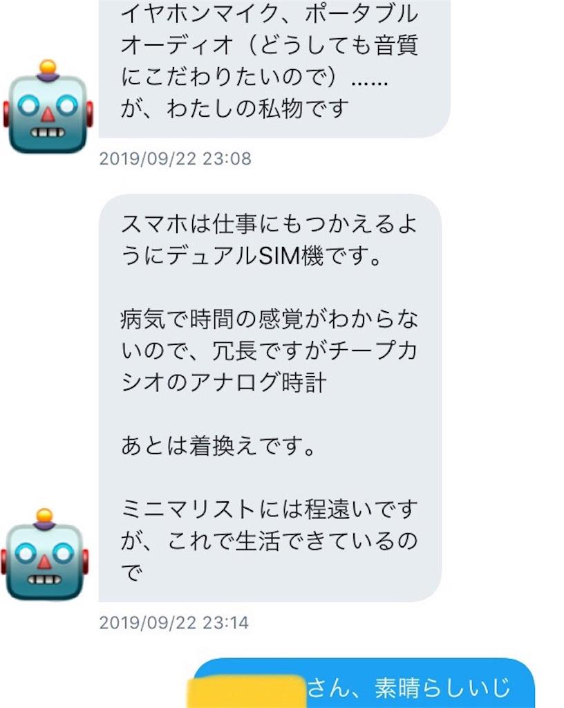 f:id:atsushi-ishida-ai:20191009233441j:image