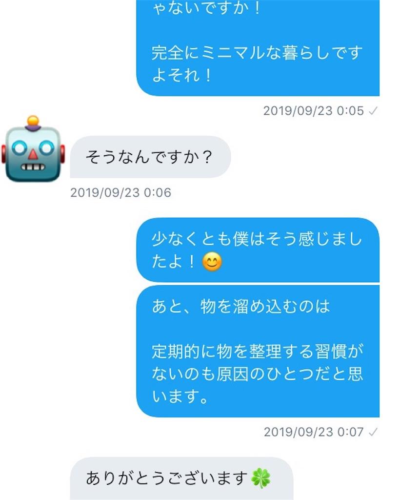 f:id:atsushi-ishida-ai:20191009233447j:image