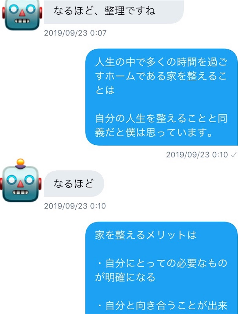 f:id:atsushi-ishida-ai:20191009233634j:image