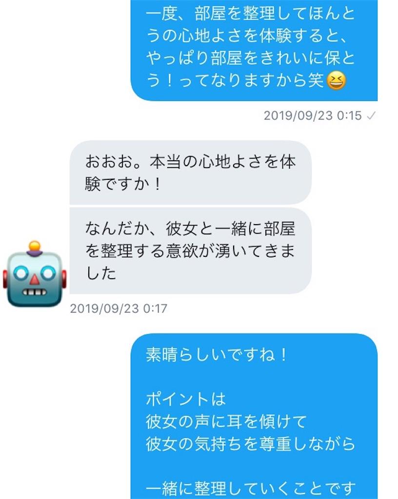 f:id:atsushi-ishida-ai:20191009233728j:image