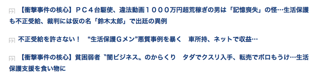 f:id:atsushi-youth:20170118070703p:plain