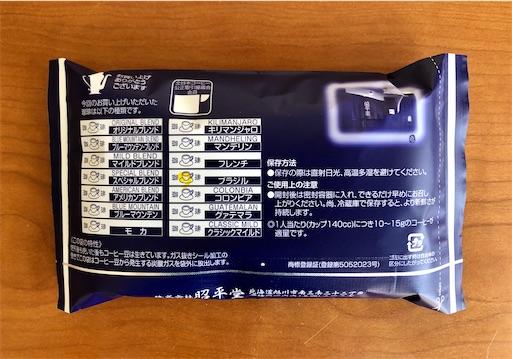 f:id:atsushi19880110:20200323222558j:image
