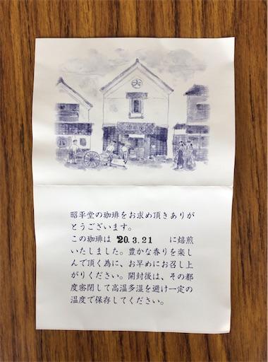 f:id:atsushi19880110:20200323222604j:image