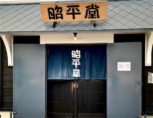 f:id:atsushi19880110:20200323224124j:image